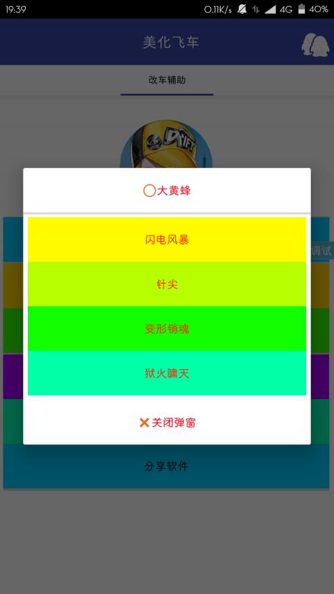 iapp之QQ飞车美化4.0源码+成品