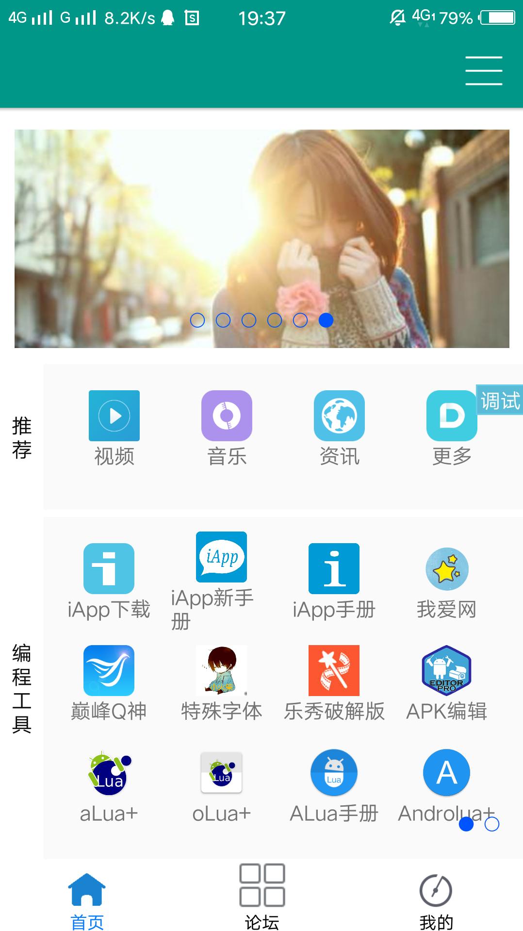 【iapp源码】Aicm开源UI布局