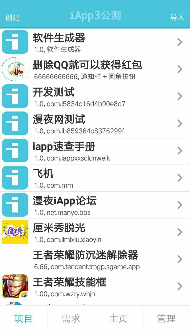 iApp3.0公测版免费下载