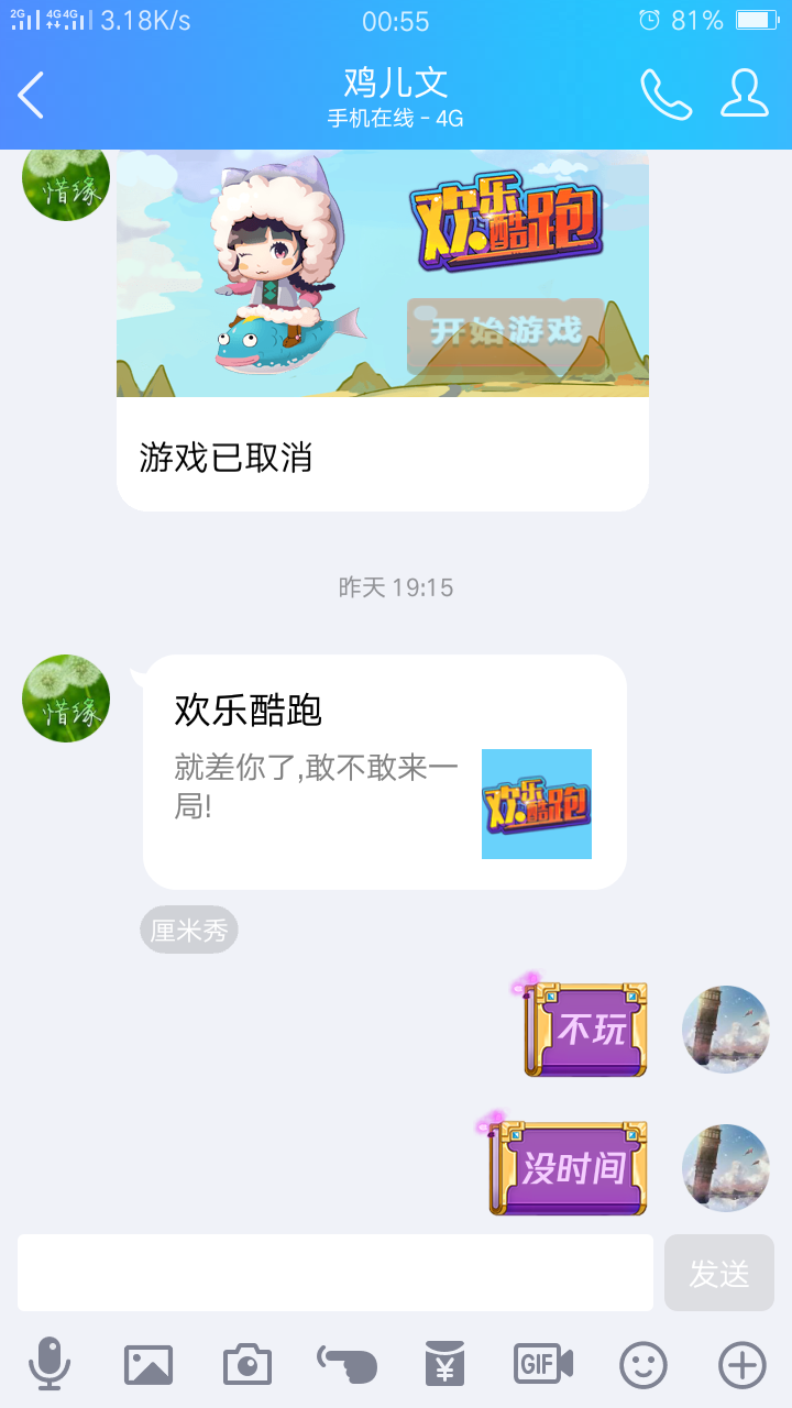 自动打开手机QQ聊天界面