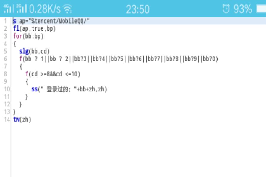 iApp手机QQ登录过的所有QQ