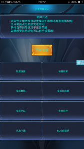 【iApp源码】王者荣耀全自动骂人源码