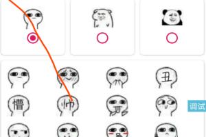 萌贱小表情软件iApp源码