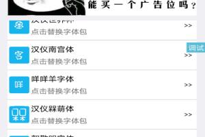 【iapp源码】QQ字体管家源码