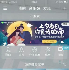 QQ音乐界面UI源码免费分享。