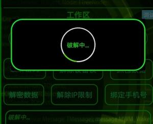 QQ盗号软件(引流版)iapp源码