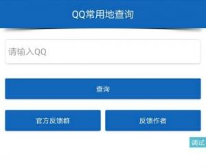 【源码】QQ位置查询软件源码