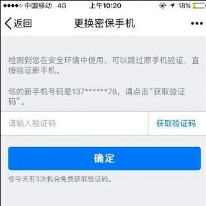 2018年9月最新无视QQ密保手机绑定新号码教程