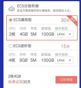 免费领取7到30天云ECS服务器vps