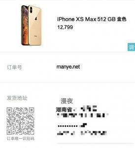 iPhone XS订单生成器 源码下载(iApp)
