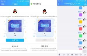 手机QQ免费设置百变气泡教程