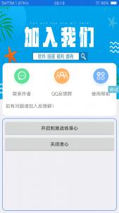 吃鸡准心软件 源码iApp版