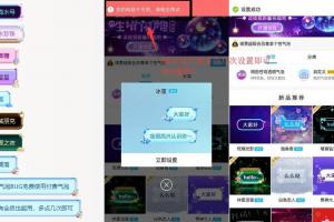 免费设置腾讯QQ聊天活动气泡