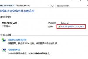 Windows10系统查看无线网WIFI密码