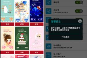 安卓手机来电秀破解版V9.9.9