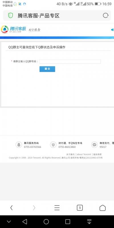 QQ各种封号申诉解封地址合集