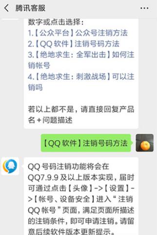 2019QQ账号如何注销 qq账号注销教程