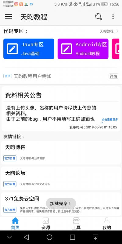 天昀教程app