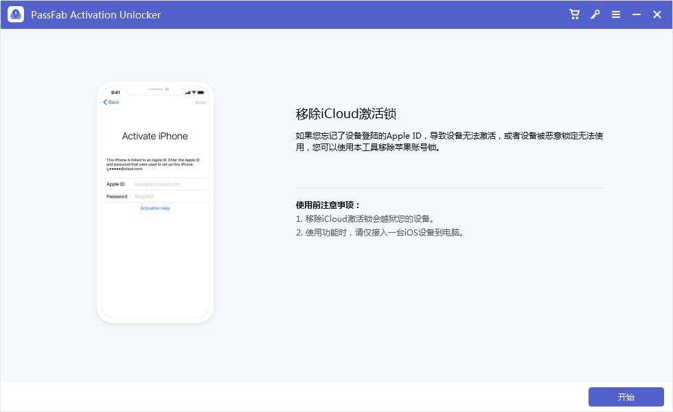 苹果设备密码解锁破解工具官方中文版V1.0.0.19
