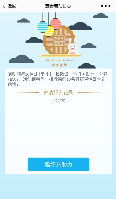疯狂吃月饼微信小程序源码