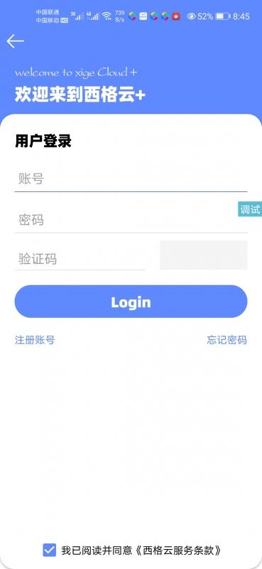 iapp好看的登录注册UI